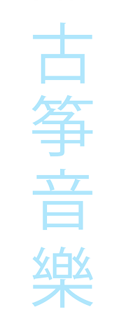 "chinese characters that say ""guzheng music"""